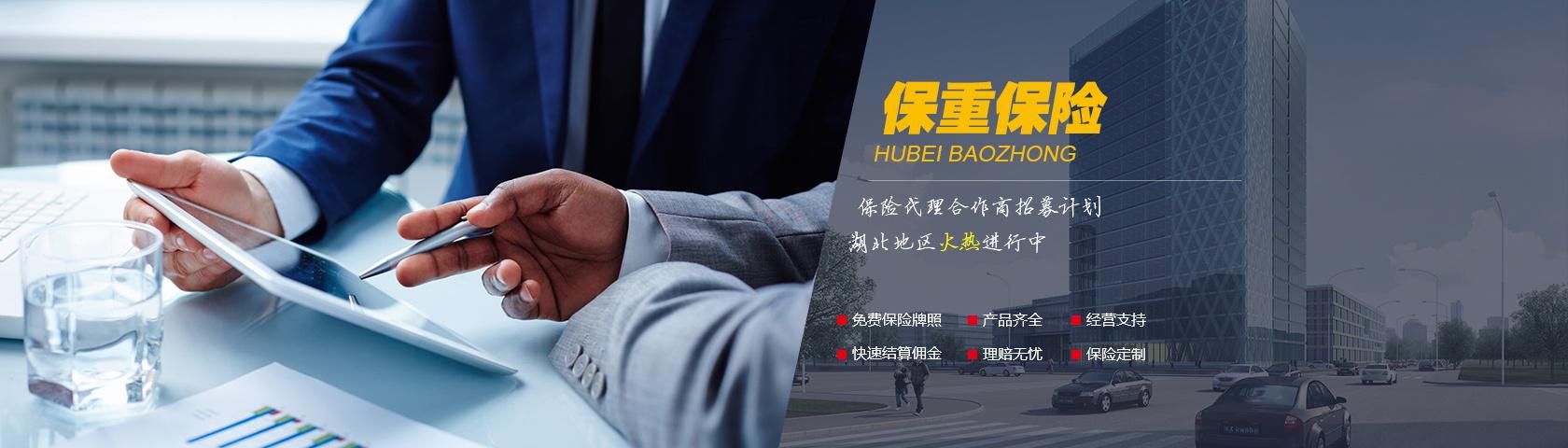 湖北保重保险代理有限公司CEO曹辉武谈重回课堂